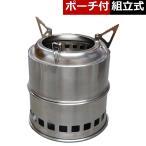 アウトドア調理用 五徳付きウッドストーブ 2次燃焼 焚き火台 コンパクト収納 ソロキャンプ ツーリング