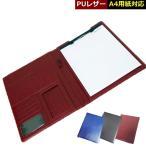 【訳あり品・電卓なし】PUレザーファイル バインダー A4レポート用紙  クリップボード 多機能 マルチポケット