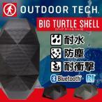 ショッピングbluetooth OUTDOOR TECH( アウトドアテック )BIG TURTLE SHELL ビッグ タートル シェル
