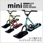 スノースクート SNOWSCOOT 2016モデル mini ミニ キッズモデル