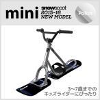 スノースクート SNOWSCOOT 2016モデル mini ミニ キッズモデル ポリッシュ仕上げ