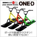 スノースクート SNOWSCOOT 2016モデル ONE-D 送料無料