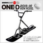 スノースクート SNOWSCOOT 2016モデル ONE-D ポリッシュ仕上げ  【送料無料】