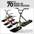 スノースクート SNOWSCOOT 2016モデル 70 ナナマル