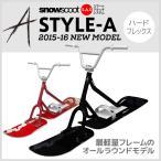 スノースクート SNOWSCOOT 2016モデル STYLE-A スタイルエー ハードフレックスボード