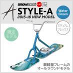 スノースクート SNOWSCOOT 2016モデル STYLE-A スタイルエー リミテッド