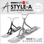 スノースクート SNOWSCOOT 2016モデル STYLE-A スタイルエー ミディアムフレックスボード