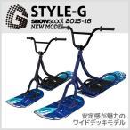 スノースクート SNOWSCOOT 2016モデル STYLE-G スタイルジー