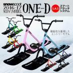スノースクート SNOWSCOOT 2017モデル ONE-D 【未組立・送料無料】