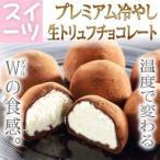 【送料無料】プレミアム 冷やし生トリュフ チョコレート 10個入 スイーツ デザート かわいい おしゃれ 贈り物 プレゼント お礼