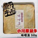 小川原湖牛 みそ漬け(味噌漬) 500g
