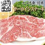 小川原湖牛 サーロイン 200gx3枚(タレ付き)