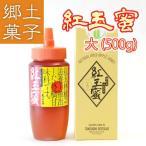 【送料無料】紅玉蜜 大(500g) 紅玉林檎の滋養を抽出した林檎甘味料