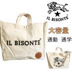 【 2枚目購入可能 】イルビゾンテ IL BISONTE トートバッグ 通勤 通学 A4対応 大容量 母の日 2021 キャンバス 送料無料