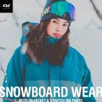 【9月末頃発送予定】スノーボード ウェア 43DEGREES スキーウェア 上下セット レディース ビブパンツ スノボウェア スノーボードウェア スノボ