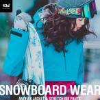【セール】スノーボードウェア レディース スキーウェア 上下 セット 43DEGREES 新作 スノボウェア  スノーボード【セール品の為 交換・返品不可】