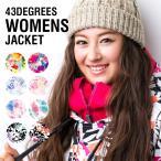 【SALE】スノーボードウェア レディース スキーウェア ジャケット単品 43DEGREES スノーボード ウェア スノボ スノボー ウエア〈セール品の為交換返品不可〉