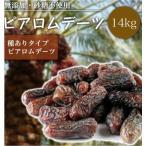 デヘスタン村のピアロムデーツ(400種の中で最高品種)PARIZ NUTS 10kgケース 無添加