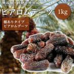デヘスタン村のピアロムデーツ(400種の中で最高品種 ナツメヤシ)PARIZ NUTS 1kg 無添加