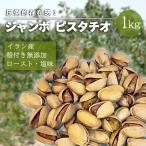 シルジャン農園のピスタチオジャンボ ロースト 1kg PARIZ NUTS【2016/10 新物】