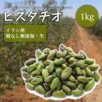 シルジャン農園のスーパーグリーンピスタチオ 1kg PARIZ NUTS