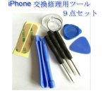 iphone4 iphone5 iphone6 バッテリー交換 修理工具 分解工具 星形ドライバー パネル交換 PC 交換修理用ツールキット 工具 9点セット 送料無料
