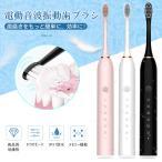 電動歯ブラシ 音波式歯ブラシ 充電式 除菌器 ホワイトニング 子供用 こども用 はみがき はぶらし 振動 デンタルケア 防水 安価 ハブラシ やわらかめ タイマー