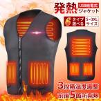 電熱ベスト ジャケット USB 加熱 バッテリー給電 複数のヒーター 3段温度調整 超軽量 暖かい アウトドア防寒対策 水洗い可能 冬作業服
