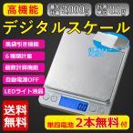 キッチンスケール デジタルスケール 計り キッチン 電子秤 クッキングスケール 計量器 デジタル はかり デジタル 料理用はかり 単4電池×2本無料付き