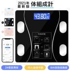 体重計 体脂肪計 体組成計 スマホ連動 自動認識機能 高精度 筋肉量 15項健康指標測定 Bluetooth接続 iOS/Androidアプリ対応 日本語APP
