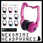nekomimi headphones | headphone  | mix-style ミックススタイル | ネコミミ ヘッドホン | 猫耳 | ねこ耳 | ねこみみ | ネコ耳 | ヘッドフォン