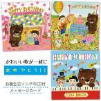 KIDS BOSSA HAPPY BIRTHDAY