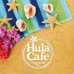【CD】Hula Cafe Hawaiian Mix - フラカフェ ハワイアン ミックス【メール便送料無料】