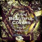 【CD】Beautiful Covers / ジブリ・ソングス - ビューティフル・カバーズ