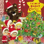 �ڥ��ꥹ�ޥ�CD��KIDS BOSSA Happy Christmas �̾��� - ���å��ܥå� �ϥåԡ����ꥹ�ޥ����� ���å����Τ����襤�����ꥹ�ޥ�����