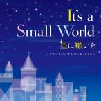 【CD】「イッツ ア スモールワールド」「星に願いを」〜ファンタジーオルゴール ベスト〜