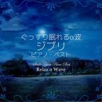 【CD】ぐっすり眠れるα波 / ジブリ - ピアノ・ベスト | Relax α Wave