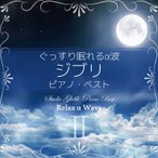 【CD】ぐっすり眠れるα波 / ジブリ - ピアノ・ベスト 2 | Relax α Wave | 快眠 | リラックス | ぐっすり眠れるピアノアレンジ | ぐっすり眠れるジブリピアノ