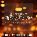 ��CD�ۤ�ä����������른�㥺�ԥ���~����ȥС���ή��뿴����夯BGM~ / Relaxing Night Jazz Piano - BGM AT SECRET BAR | ����