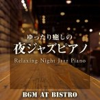 ��CD�ۤ�ä����������른�㥺�ԥ���~�ӥ��ȥ��ή�����ä��Ϥ���BGM~ / Relaxing Night Jazz Piano - BGM AT BISTRO | ����