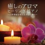 【CD】癒しのアロマ ヒーリングピアノ ~自律神経を整える美しい調べ~