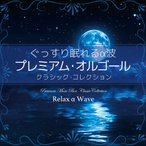 ぐっすり眠れるα波   プレミアム オルゴール クラシック コレクション