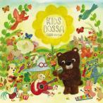 KIDS BOSSA Peek a Boo - キッズ ボッサ / ピーカブー | 子供 | 歌 | 音楽 | 英語 | 童謡 | Beatles | 森のくまさん | CD | 出産祝い