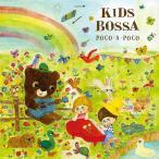 KIDS BOSSA Paco a Poco - キッズ ボッサ / ポコ ア ポコ