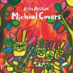 KIDS REGGAE Michael Covers - キッズ レゲエ / マイケル カバーズ