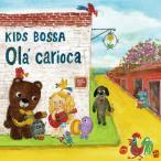 【CD】KIDS BOSSA Ola' carioca - キッズ ボッサ / オラ カリオカ