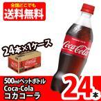 コカ・コーラ 500mlPET ペットボトル 1ケース 合計24本  スポーツ飲料 コカ・コーラ社