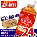 紅茶花伝ロイヤルストレートティー 470mlPET ペットボトル 24本セット1ケース 合計24本 コカ・コーラ社