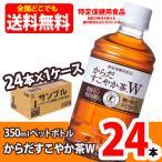 からだすこやか茶W 350mlPET ペットボトル 合計24本 24本セット1ケース 特定保健用食品 コカ・コーラ社