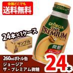 ジョージアザ・プレミアム微糖 260mlボトル缶 24本セット1ケース 合計24本 コカ・コーラ社